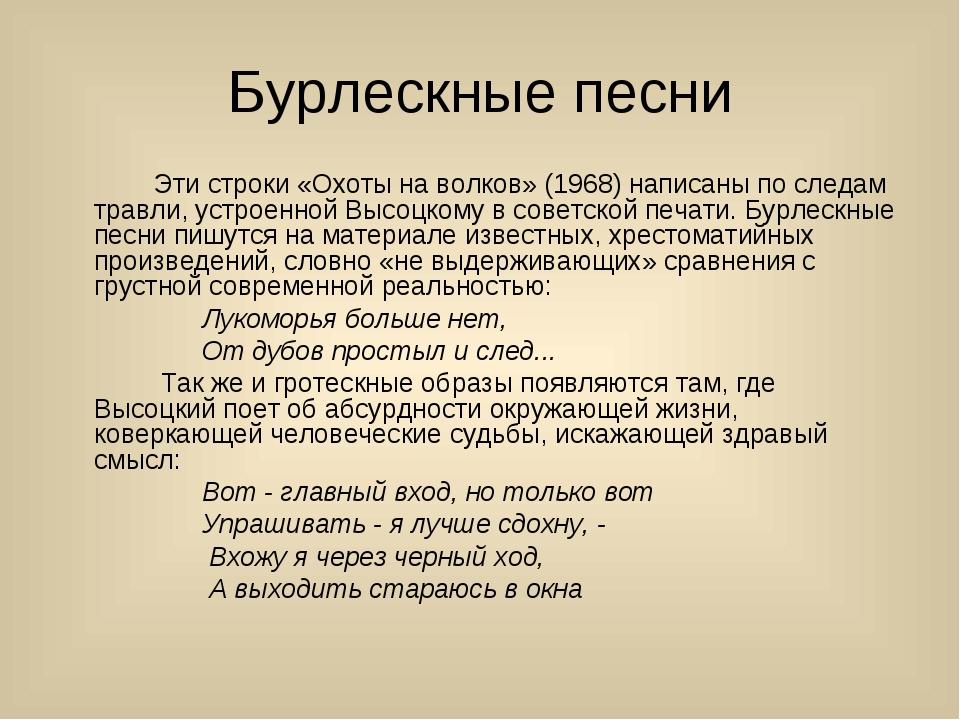 Бурлескные песни Эти строки «Охоты на волков» (1968) написаны по следам тра...