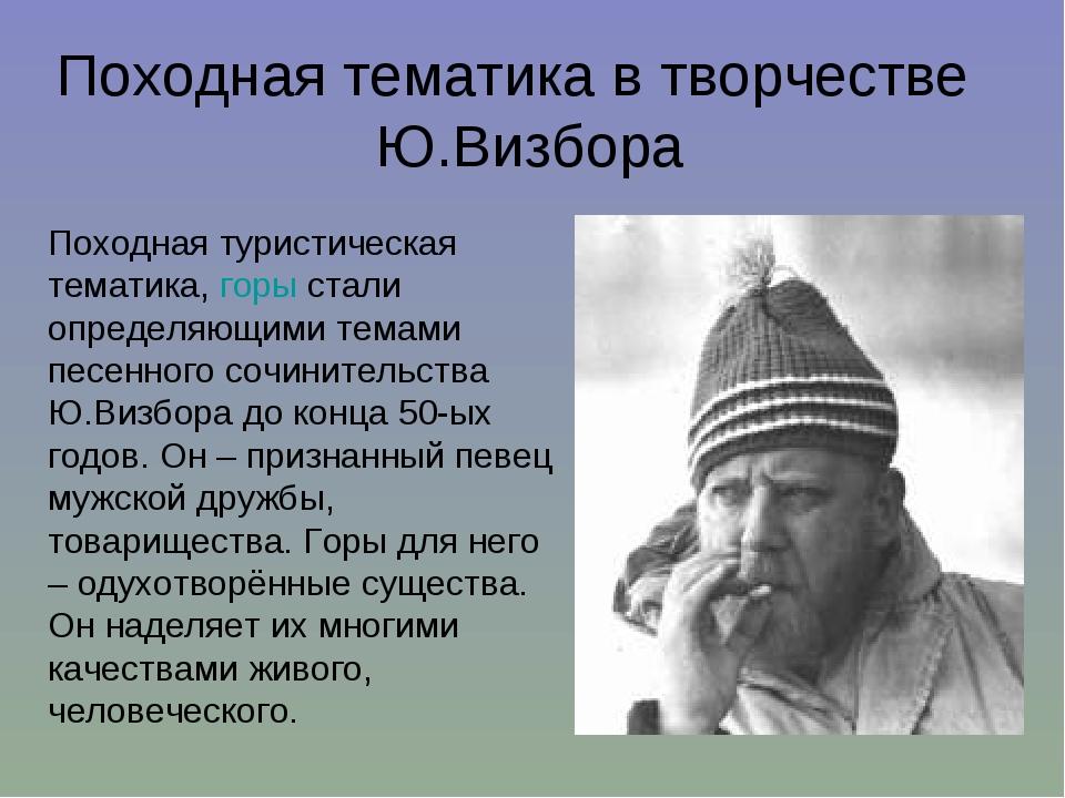 Походная тематика в творчестве Ю.Визбора Походная туристическая тематика,...
