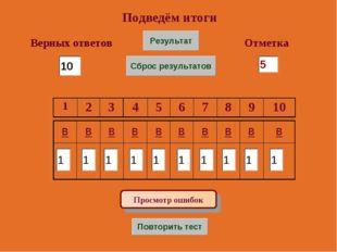Подведём итоги Верных ответов Отметка Просмотр ошибок в в в в в в в в в в 12