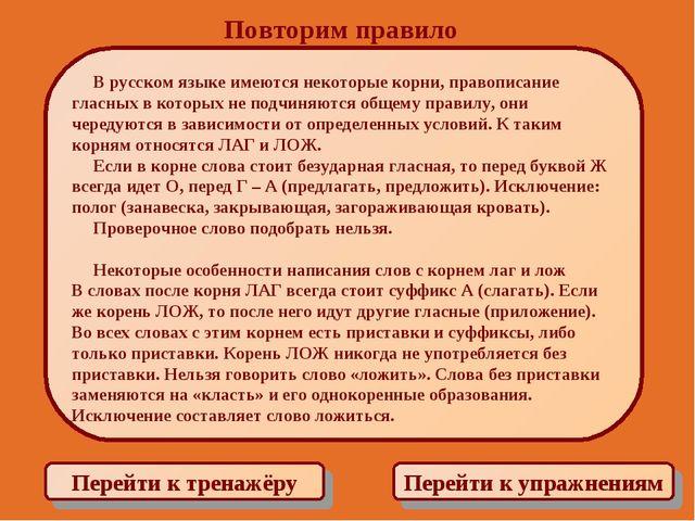 Повторим правило Перейти к тренажёру Перейти к упражнениям В русском языке им...
