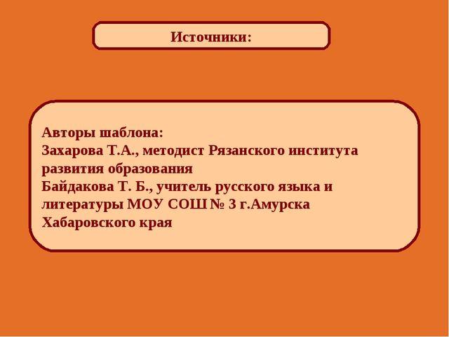 Источники: Авторы шаблона: Захарова Т.А., методист Рязанского института разв...