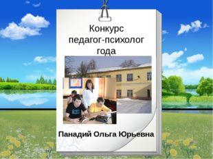 Панадий Ольга Юрьевна Конкурс педагог-психолог года