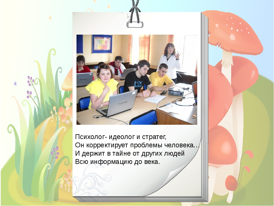 Презентация психолога на конкурс психолог года