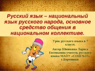 Русский язык – национальный язык русского народа, основное средство общения в
