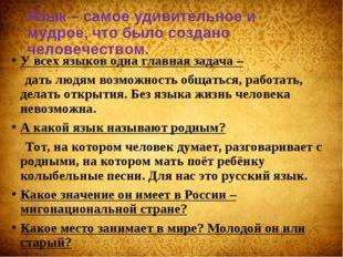 Язык – самое удивительное и мудрое, что было создано человечеством. У всех яз