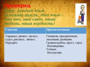 Проверка. Тема: русский язык. Основная мысль: Наш язык – наш меч, наш свет, н