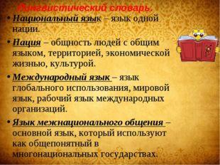 Лингвистический словарь. Национальный язык – язык одной нации. Нация – общнос