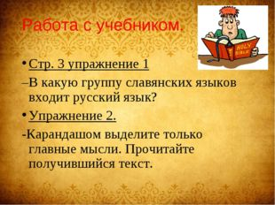 Работа с учебником. Стр. 3 упражнение 1 –В какую группу славянских языков вхо