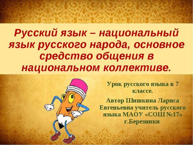 Русский язык – национальный язык русского народа, основное средство общения в...