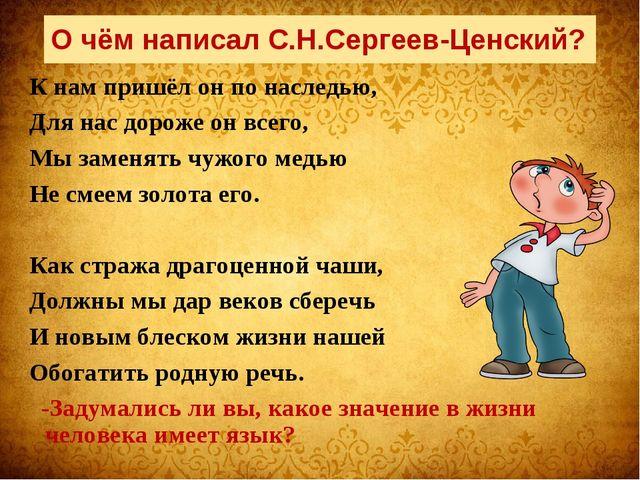 О чём написал С.Н.Сергеев-Ценский? К нам пришёл он по наследью, Для нас дорож...