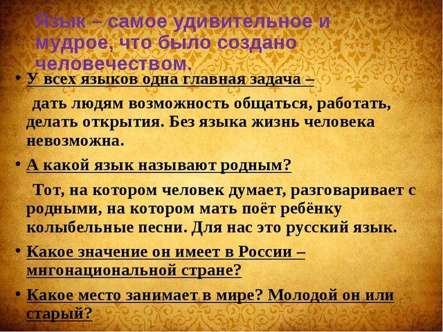Язык – самое удивительное и мудрое, что было создано человечеством. У всех яз...
