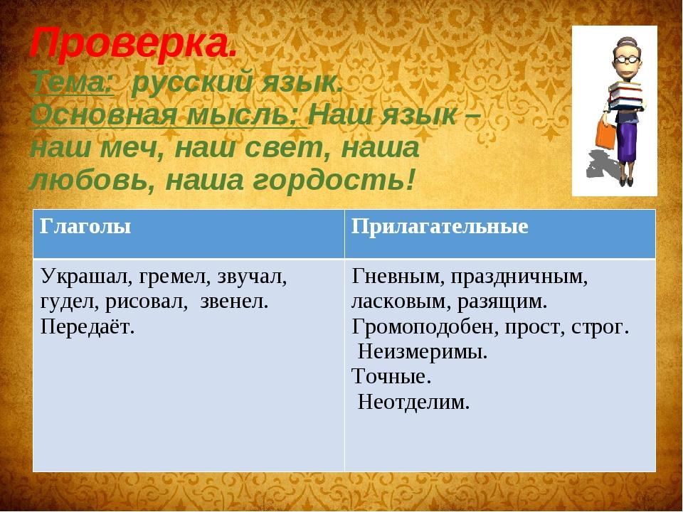 Проверка. Тема: русский язык. Основная мысль: Наш язык – наш меч, наш свет, н...