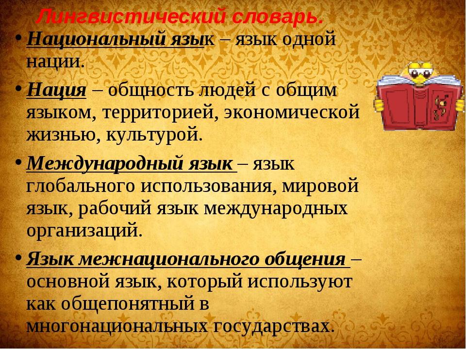 Лингвистический словарь. Национальный язык – язык одной нации. Нация – общнос...