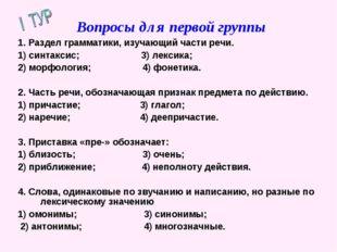 Вопросы для первой группы 1. Раздел грамматики, изучающий части речи. 1) синт