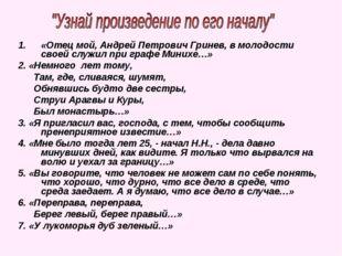 «Отец мой, Андрей Петрович Гринев, в молодости своей служил при графе Минихе…