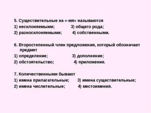 5. Существительные на «-мя» называются 1) несклоняемыми; 3) общего рода; 2) р