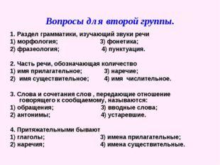Вопросы для второй группы. 1. Раздел грамматики, изучающий звуки речи 1) морф