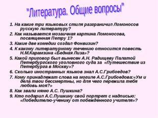 1. На какие три языковых стиля разграничил Ломоносов русскую литературу? 2. К