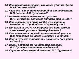 10. Как фамилия поручика, который убил на дуэли М.Ю.Лермонтова? 11. Сюжеты ка