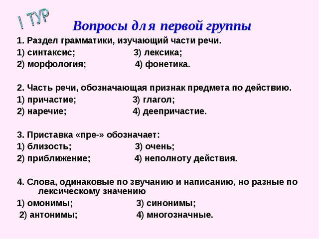 Вопросы для первой группы 1. Раздел грамматики, изучающий части речи. 1) синт...