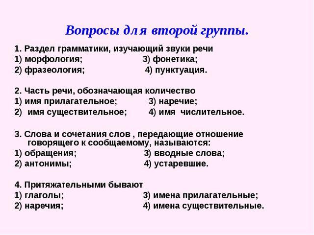 Вопросы для второй группы. 1. Раздел грамматики, изучающий звуки речи 1) морф...