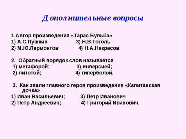 Дополнительные вопросы 1.Автор произведения «Тарас Бульба» 1) А.С.Пушкин 3) Н...