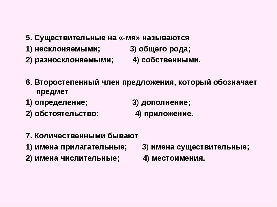 5. Существительные на «-мя» называются 1) несклоняемыми; 3) общего рода; 2) р...