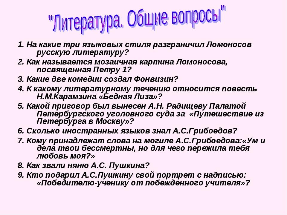 1. На какие три языковых стиля разграничил Ломоносов русскую литературу? 2. К...