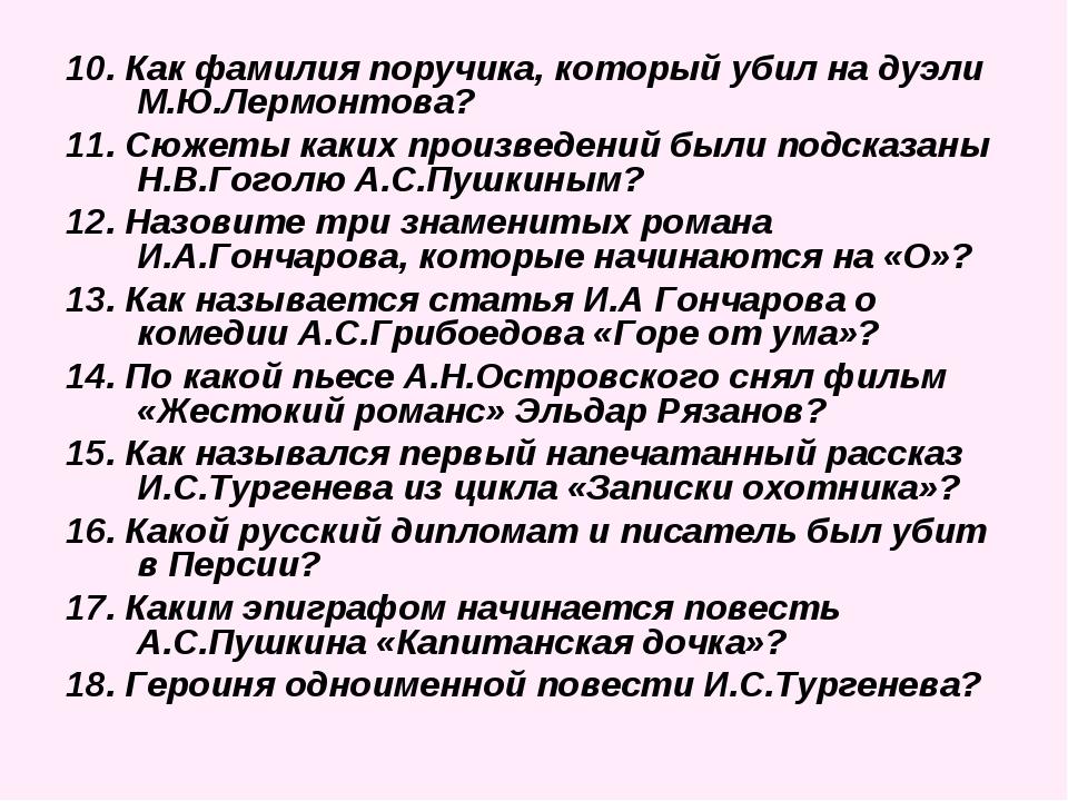 10. Как фамилия поручика, который убил на дуэли М.Ю.Лермонтова? 11. Сюжеты ка...