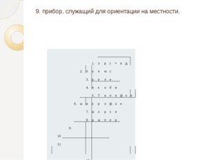 9. прибор, служащий для ориентации на местности. 1. э р с т е д 2. п о л ю с