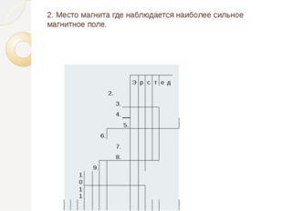 2. Место магнита где наблюдается наиболее сильное магнитное поле. Э р с т е д