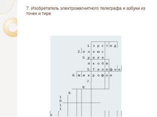 7. Изобретатель электромагнитного телеграфа и азбуки из точек и тире 1. э р с