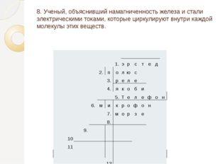 8. Ученый, объяснивший намагниченность железа и стали электрическими токами,