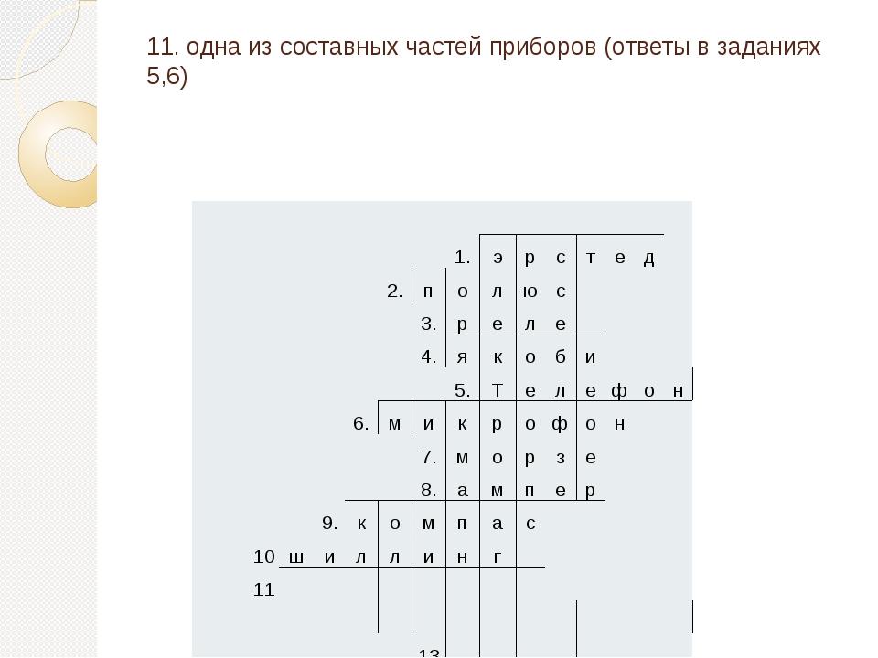 11. одна из составных частей приборов (ответы в заданиях 5,6) 1. э р с т е д...