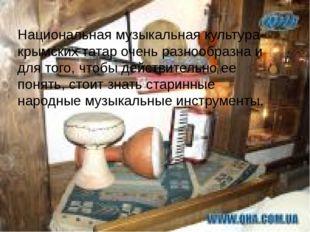 Национальная музыкальная культура крымских татар очень разнообразна и для тог