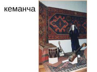 кеманча