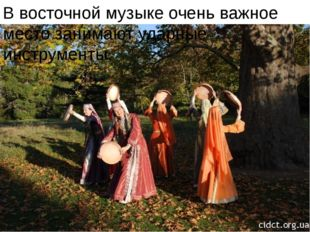 В восточной музыке очень важное место занимают ударные инструменты.