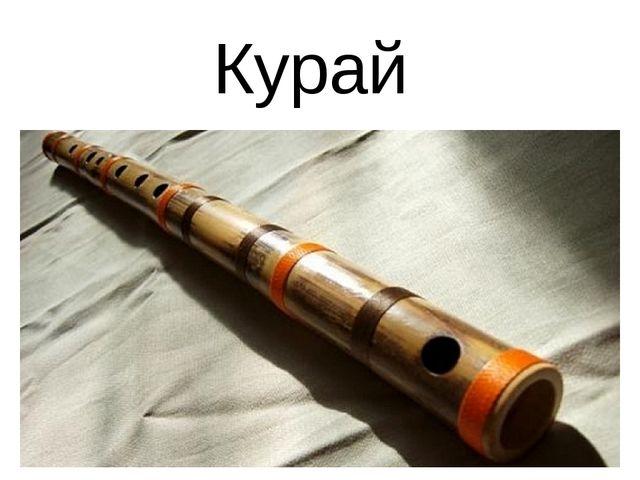 Курай