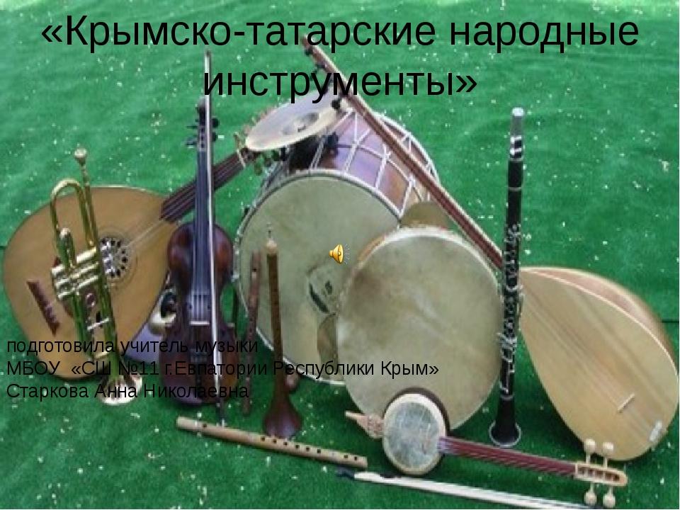 «Крымско-татарские народные инструменты» подготовила учитель музыки МБОУ «СШ...