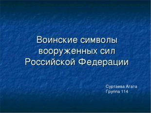 Воинские символы вооруженных сил Российской Федерации Суртаева Агата Группа 114