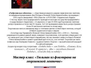 «Гео́ргиевская ле́нточка»— общественная акция по раздачесимволических ленто