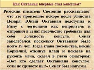 Римский писатель Светоний рассказывает, что это произошло вскоре после убийст