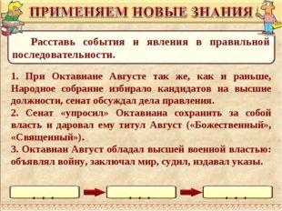 1. При Октавиане Августе так же, как и раньше, Народное собрание избирало кан
