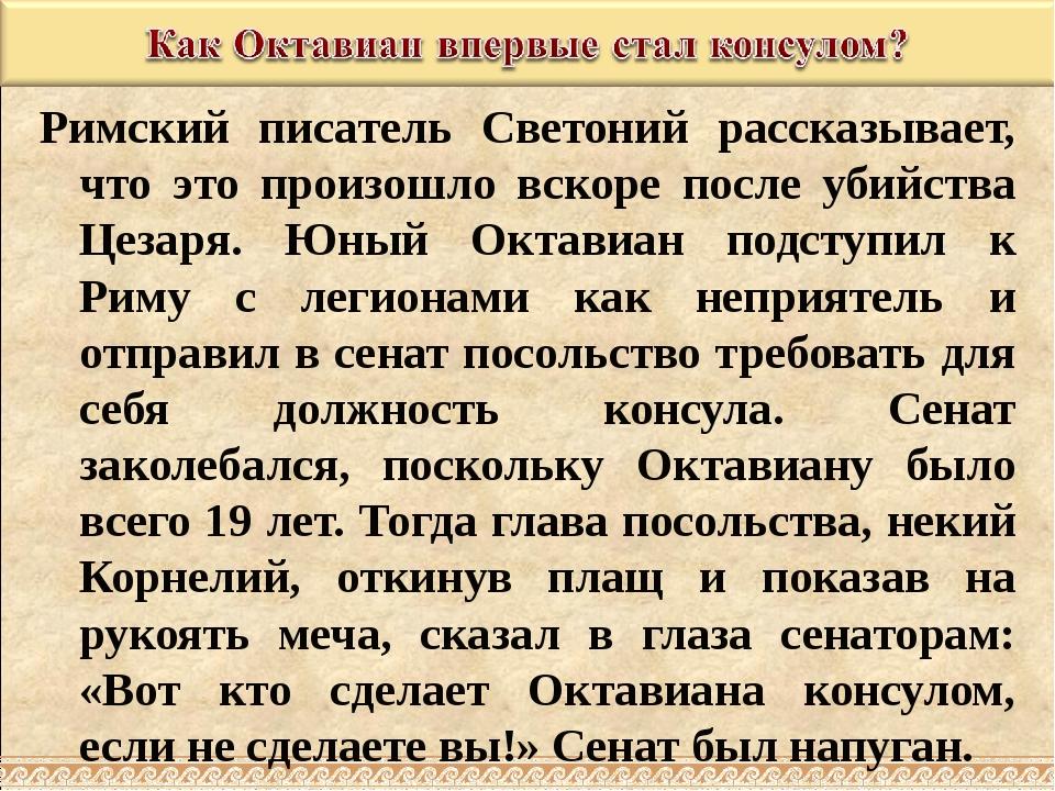 Римский писатель Светоний рассказывает, что это произошло вскоре после убийст...