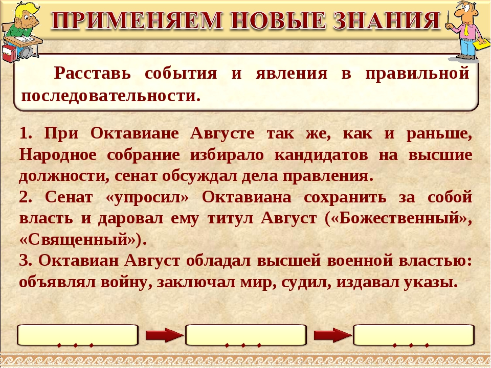 1. При Октавиане Августе так же, как и раньше, Народное собрание избирало кан...