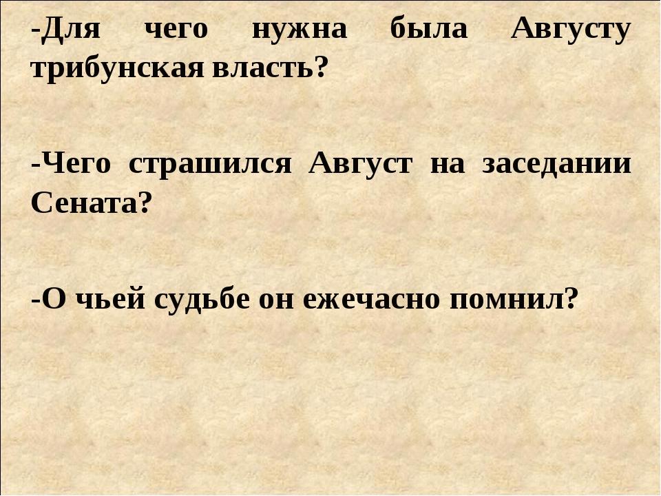 -Для чего нужна была Августу трибунская власть? -Чего страшился Август на зас...