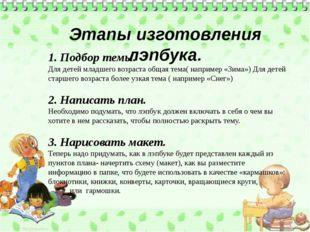 Этапы изготовления лэпбука. 1. Подбор темы. Для детей младшего возраста обща