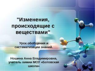 """""""Изменения, происходящие с веществами"""" Урок обобщения и систематизации знаний"""