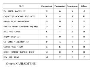 Ответ: ХАЛЬКОГЕНЫ В - 2 Соединение Разложение Замещение Обмен Zn + 2HCl = ZnC