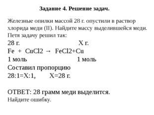 Задание 4. Решение задач. Железные опилки массой 28 г. опустили в раствор хло